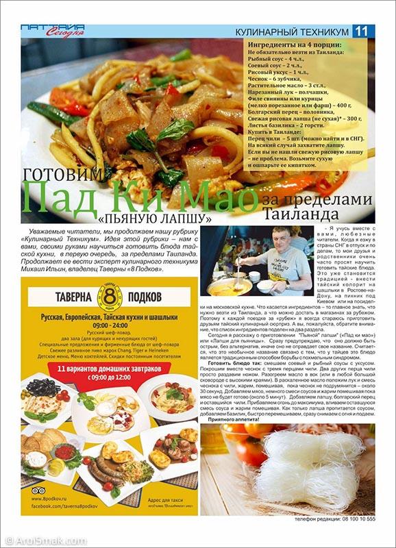 Кулинарная школа в Паттайя AROISMAK